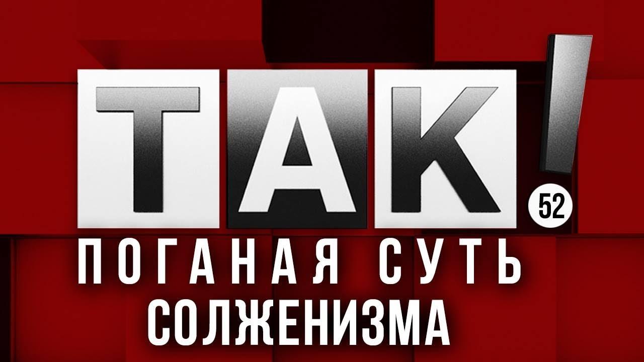 Памятники предателям - путь к капитуляции!