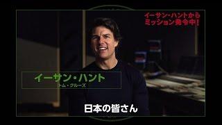 『ミッション:インポッシブル/ローグ・ネイション』「イーサン・ハントの日」特別映像