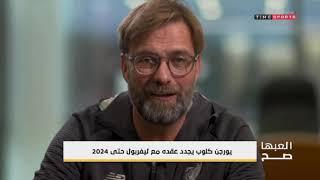 يورجن كلوب يجدد عقده مع ليفربول حتى 2024 - العبها صح ...