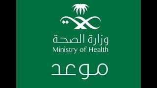 طريقة التسجيل في تطبيق موعد لوزارة الصحة وكيف تحجز موعد شرح كامل ...