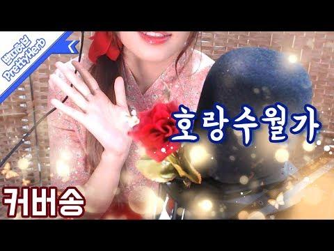 호랑수월가 (커버송,Cover) [PrettyHerb 쁘띠허브]