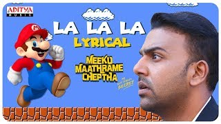 Meeku Maathrame Cheptha| La la la Lyrical Video
