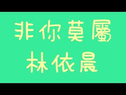 林依晨 - 非你莫屬【歌詞】