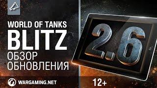 Blitz. Обзор обновления 2.6