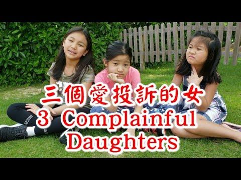 父親節故事《三個愛投訴的女 3 Complainful Daughters》你有無同樣的子女?從前有個爸爸有三個女, 大女就成日投訴點解佢要做晒啲嘢, 二女就成日埋怨細妹好煩...
