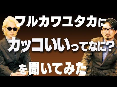 松田優作に学ぶ、品格のあるユーモア