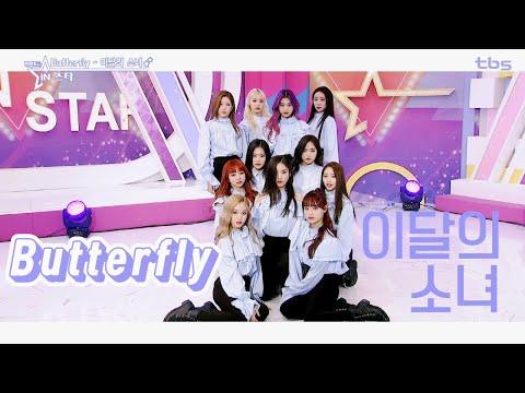 [팩트MV] Butterfly - 이달의 소녀 (LOONA)