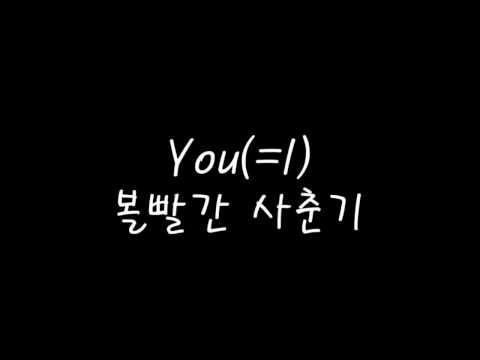 볼빨간 사춘기 (BOLBBALGAN) You(=I) 가사 Lyrics