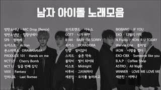 남자아이돌 노래모음 30곡