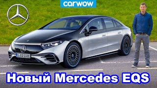 ОБЗОР Mercedes EQS и проверка разгона 0-100 км/ч - быстрее Tesla?