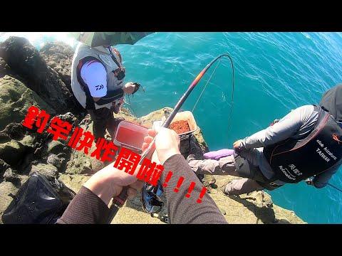 基隆嶼 外礁 磯釣片段