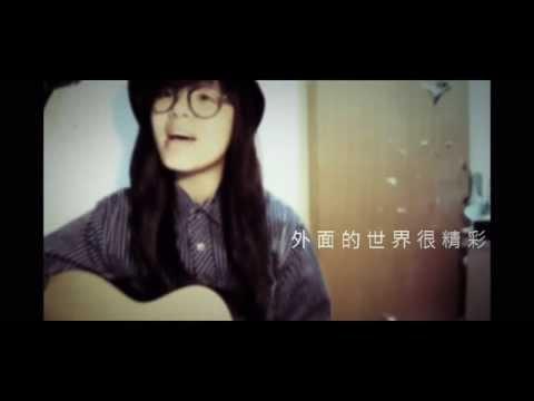 黃雪燁 Bonbon · Live Cover 《莫文蔚 - 外面的世界》