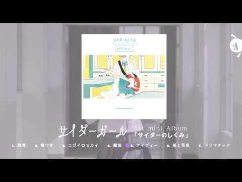 サイダーガール - 1st mini Album 『サイダーのしくみ』 Trailer