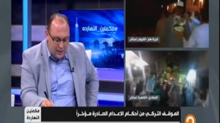 اردوغان وموقف تركيا من حكم اعدام الرئيس مرسى شاهد مع اسامة جاويش -
