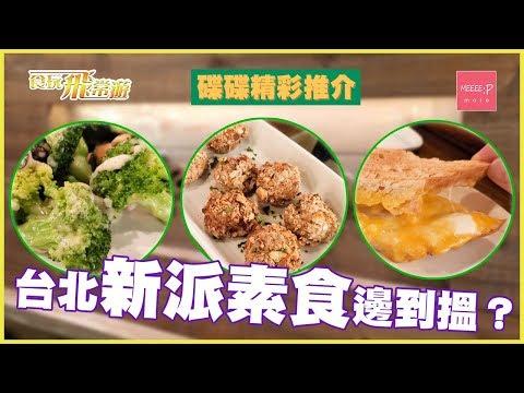 台北新派素食邊到搵?碟碟精彩推介