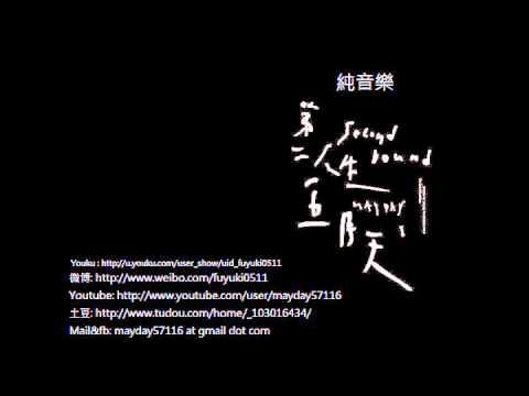 五月天 - 倉頡 鋼琴版 v2
