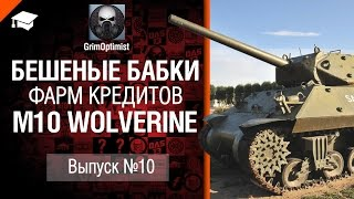 Бешеные бабки №10: фарм на M10 Wolverine - от GrimOptimist [World of Tanks]