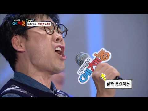 [HIT] 노래왕 김연우의 '쉬즈곤', 의외의 큰웃음 선사 우리동네 예체능.20140408