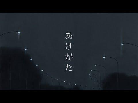 夕食ホット「あけがた」  Yushoku-Hot - dawn