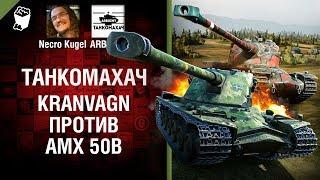 Kranvagn против AMX 50B - Танкомахач №75 - от ARBUZNY и Necro Kugel