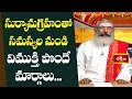సుర్యానుగ్రహంతో సమస్యల నుండి విముక్తి పొందే మార్గాలు | Karya Siddhi | Archana | Bhakthi TV