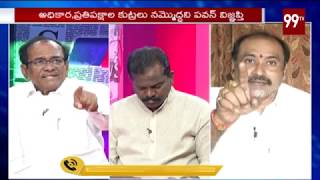 Debate On: Janasena Chief Pawan Kalyan Clarity On AP Elections   Part 2   99TV Telugu