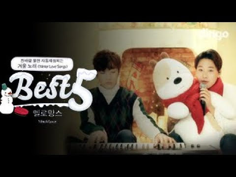 멜로망스 (Melomance) - 겨울노래 (Winter Love Songs) (feat. 인형 덴버) 베스트 5 [BEST5]