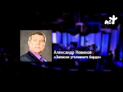 Александр Новиков «Записки уголовного барда»