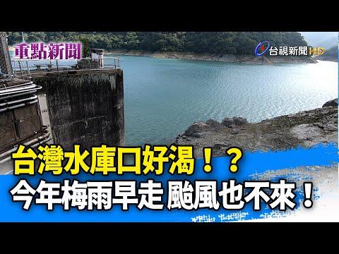 台灣水庫口好渴!? 今年梅雨早走 颱風也不來!【重點新聞】