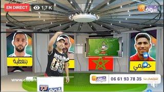 على المباشر مع العلالي ..مباراة المغرب زامبيا .... للمشار ...