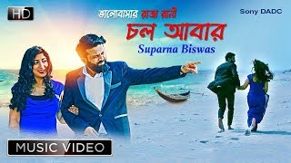 Suparna Biswas - Chol Abar(চল আবার ) | New Bengali Video Song 2018| Suparna Biswas |