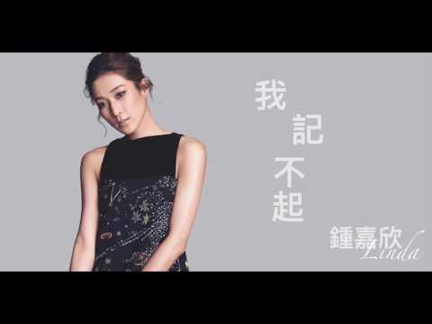 鍾嘉欣 Linda - 我記不起 (劇集