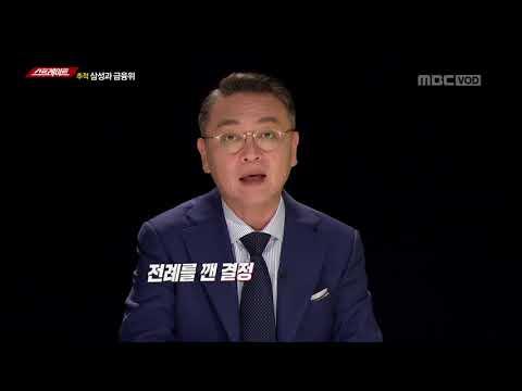 [풀버전] 김의성 주진우 스트레이트 15회 - 추적 삼성과 금융위 / 최순실 인맥, 새 포스코 회장?