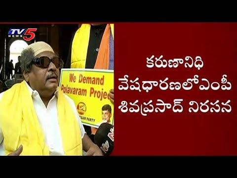 MP Sivaprasad Turns Karunanidhi