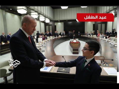 شاهد..أردوغان يتنحى عن منصبه لصالح طفل
