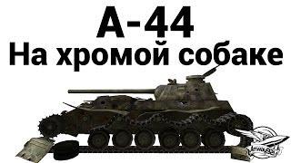 А-44 - На хромой собаке