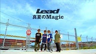 【PV】真夏のMagic / Lead