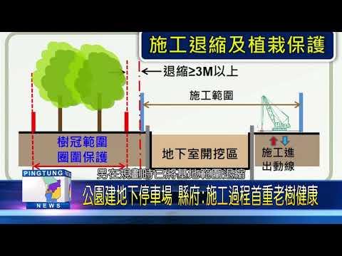 108 1113 屏東公園將闢地下停車場 民眾憂施工影響老樹健康