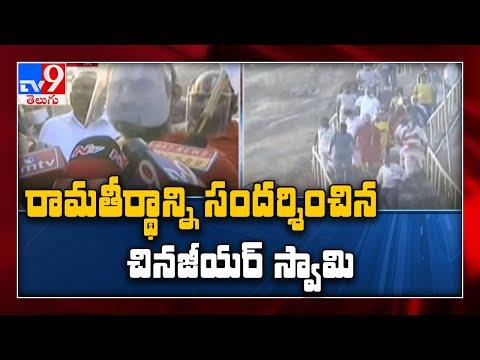 Andhra Pradesh: Chinna Jeeyar Swamy visits Ramatheertham temple