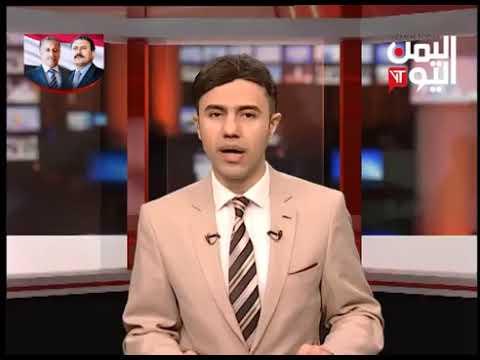 قناة اليمن اليوم - نشرة الثالثة والنصف 30-05-2019