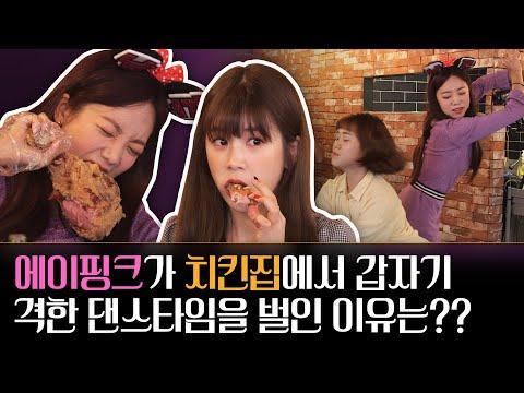 [수상한 치킨집] 에이핑크가 치킨집에서 갑자기 격한 댄스타임을 벌인 이유는?? (Feat. Apink 초롱, 남주)