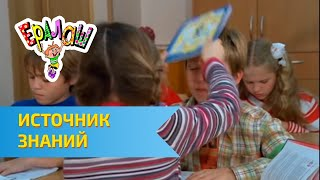 """Ералаш №260 """"Источник знаний"""""""
