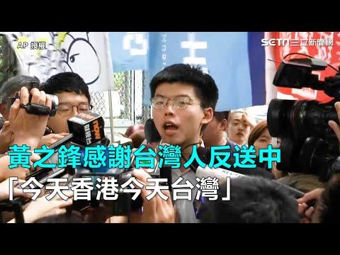 黃之鋒感謝台灣人反送中「今天香港今天台灣」|三立新聞網SETN.com