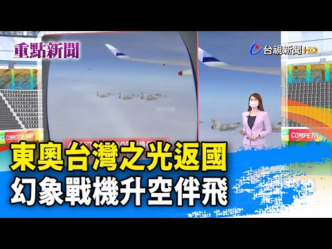 東奧台灣之光返國 幻象戰機升空伴飛【重點新聞】-20210804