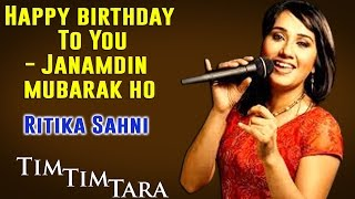 Happy birthday To You- Janamdin mubarak ho | Ritika Sahni  (Album: Tim Tim Tara)