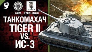 Танкомахач №9: Tiger II против ИС-3 - от ukdpe Арбузный и Fake Linkoln