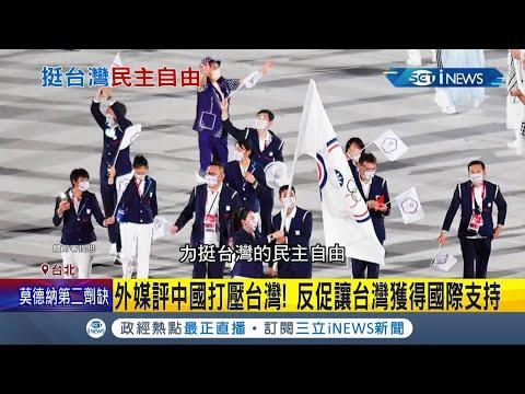 東京奧運中華隊成績卓越美國眾議院議員挺台 呼籲台灣在奧運使用國旗.國歌|記者 馬郁雯 潘建樺|【台灣要聞。先知道】20210803|三立iNEWS