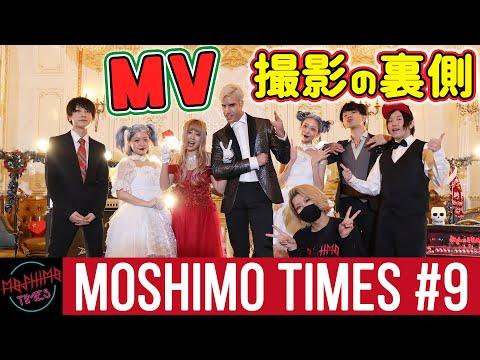 MOSHIMO TIMES #9 新曲『Holy Night』MV撮影裏側を公開!!