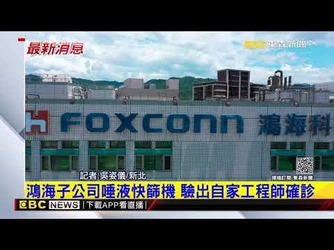 最新》鴻海子公司唾液快篩機 驗出自家工程師確診 @東森新聞 CH51