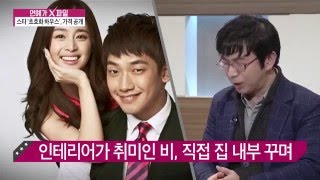 '월드스타' 비, 초호화 저택 공개?